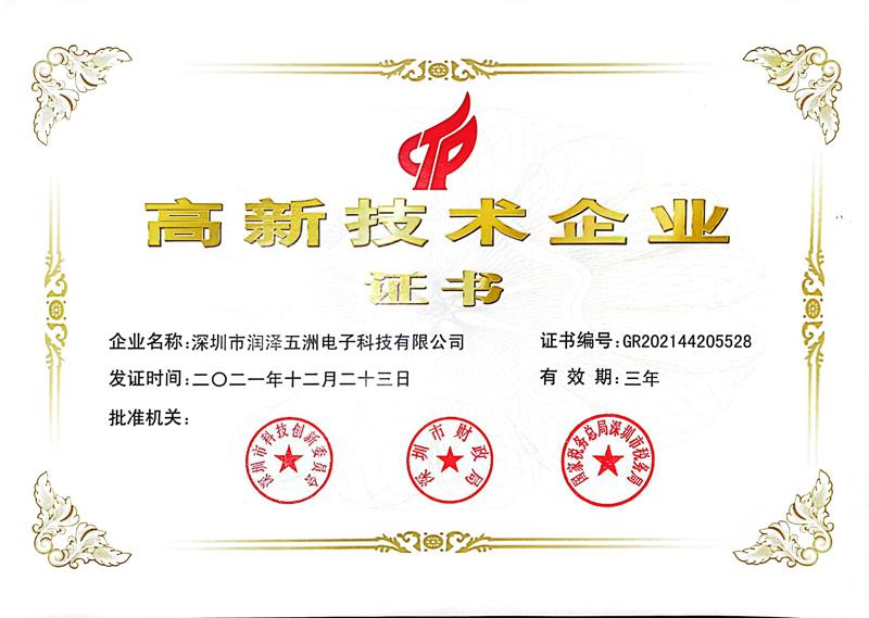 国家gao新技术qiye认证